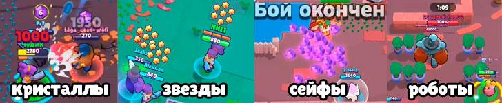 разные режимы игры