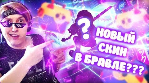 Смотреть онлайн 2 НОВЫХ БРАВЛЕРА? ГДЕ? СТРИМ БРАВЛ СТАРС BRAWL STARS СТРИМ Brawl Stars Стрим Бравл Старс Стрим
