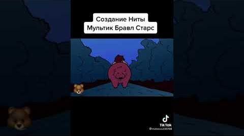 Смотреть онлайн Дружился с медведем браво Старс