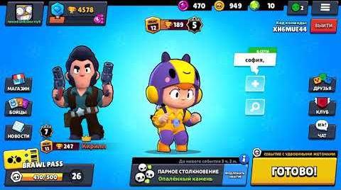 Смотреть онлайн Играем с другом в игру браво Старс