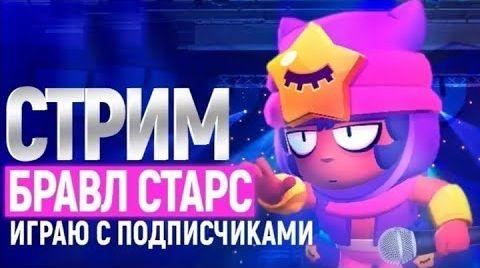 Смотреть онлайн ИГРАЕМ В БРАВЛ СТАРС!!! ВЗ ПОДПИСКИ!!! ПЫТАЕМСЯ ВЫБИТЬ ЛЕГУ!!!