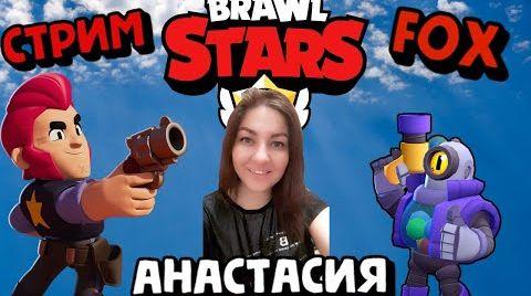 Смотреть онлайн ИГРАЮ С ПОДПИСЧИКАМИ || STREAM BRAWL STARS || СТРИМ БРАВЛ СТАРС