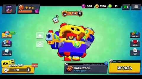 Смотреть онлайн Играю в браво Старс!( новое событие)
