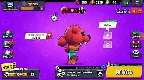 Смотреть онлайн Играю в браво старс.(