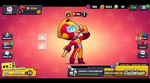Смотреть онлайн играю в браво Старс часть 2