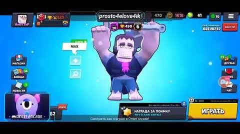 Смотреть онлайн играю в Браво Старс,добавляю в друзья