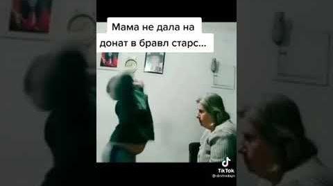 Смотреть онлайн мама не дала донат в браво старс