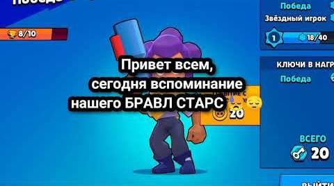Смотреть онлайн Минута молчания.... Вспоминание о Браво старс в 2018--2019