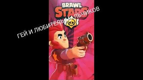 """Смотреть онлайн """"Детский милый стишок про бравл старс"""""""