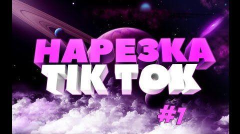 Смотреть онлайн Смешные тик токи по Браво старс #1